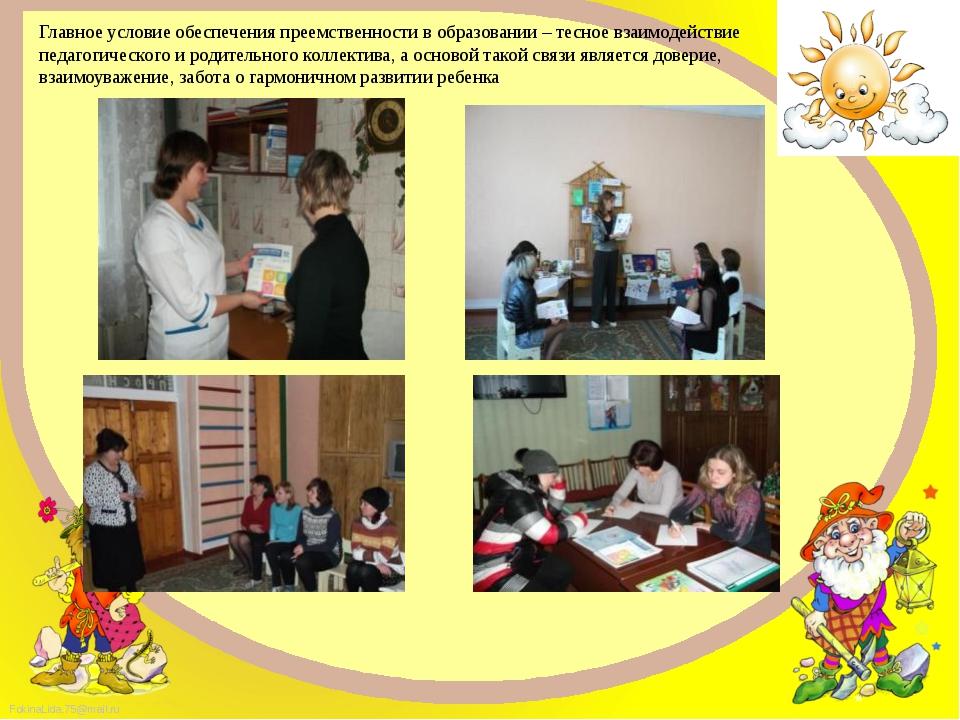 Главное условие обеспечения преемственности в образовании – тесное взаимодейс...
