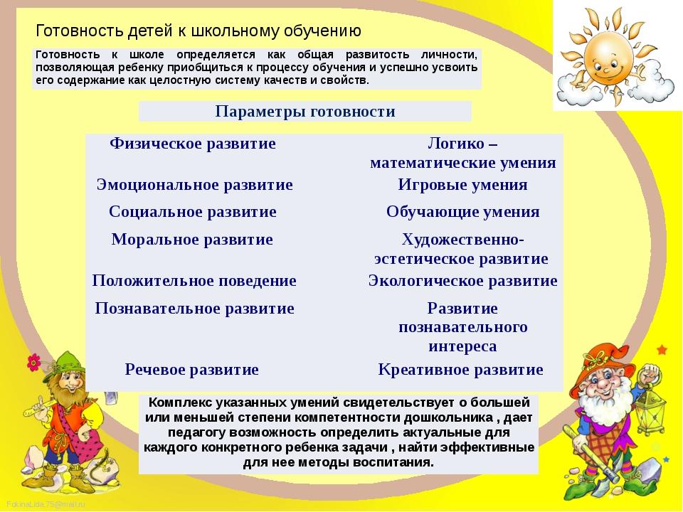 Готовность детей к школьному обучению Готовность к школе определяется как общ...