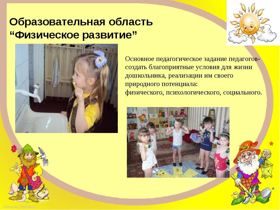 """Образовательная область """"Физическое развитие"""" Основное педагогическое задание..."""