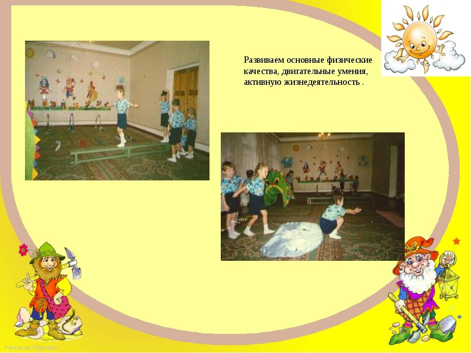 Развиваем основные физические качества, двигательные умения, активную жизнеде...