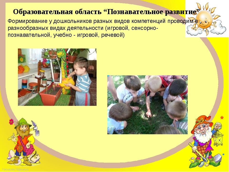 """Образовательная область """"Познавательное развитие"""" Формирование у дошкольников..."""