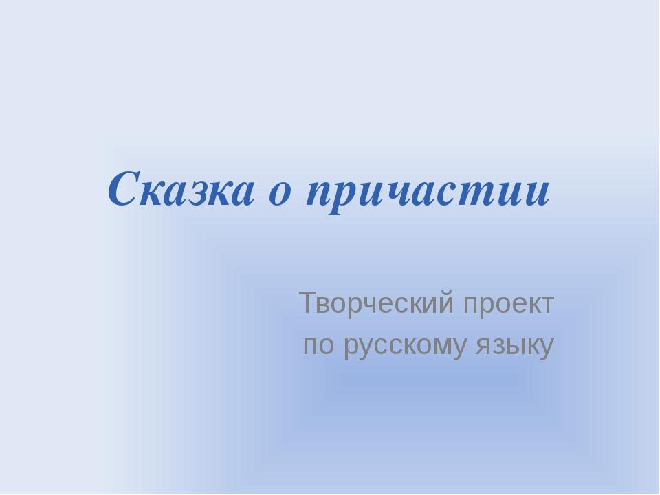 Сказка о причастии Творческий проект по русскому языку