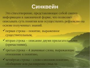Синквейн Это стихотворение, представляющее собой синтез информации в лаконичн