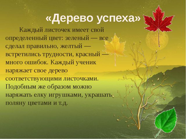 «Дерево успеха» Каждый листочек имеет свой определенный цвет: зеленый — все с...