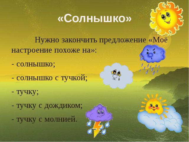 «Солнышко» Нужно закончить предложение «Моё настроение похоже на»: - солнышко...