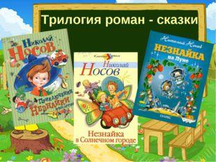 Трилогия роман - сказки