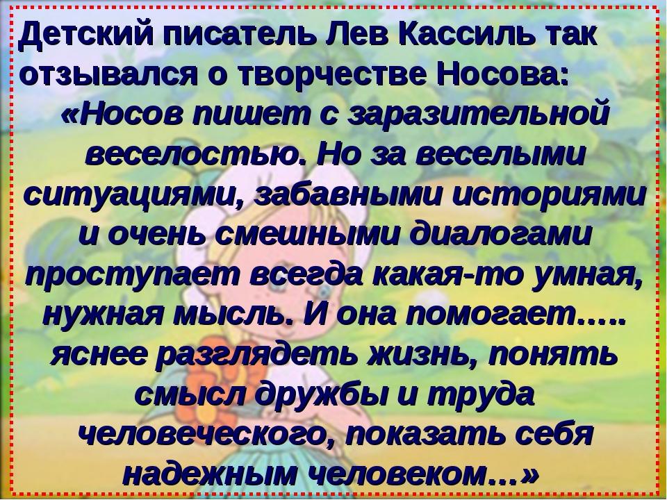 Детский писатель Лев Кассиль так отзывался о творчестве Носова: «Носов пишет...