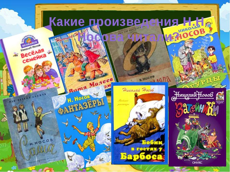 Какие произведения Н.Н. Носова читали?