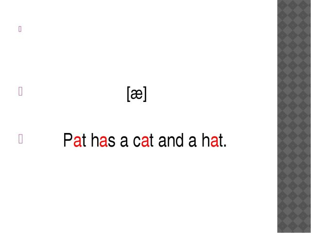 [æ] Pat has a cat and a hat.