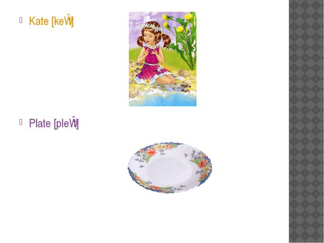 Kate [keɪt] Plate [pleɪt]