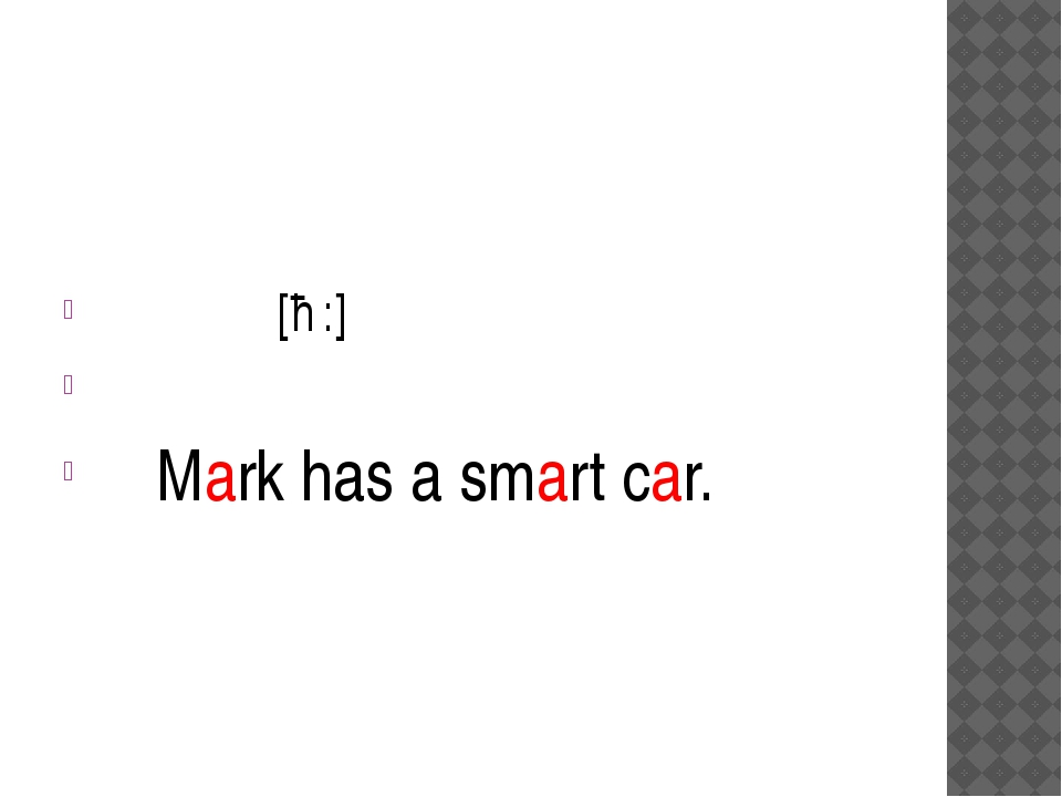 [ɑ:] Mark has a smart car.