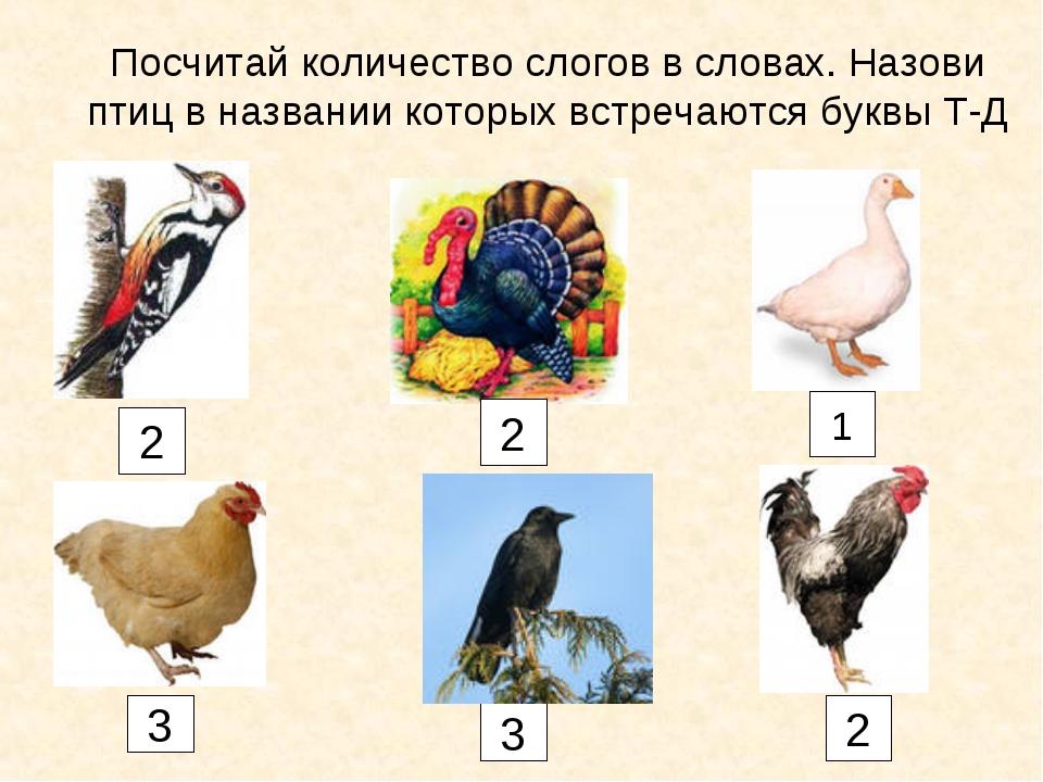 Посчитай количество слогов в словах. Назови птиц в названии которых встречают...