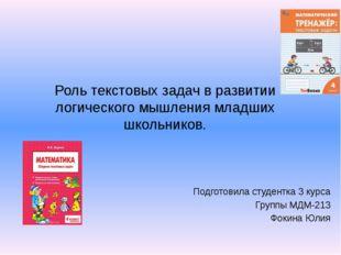 Роль текстовых задач в развитии логического мышления младших школьников. Подг