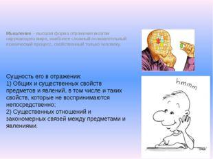 Мышление – высшая форма отражения мозгом окружающего мира, наиболее сложный п