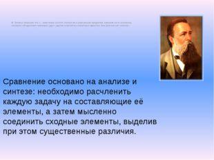 Ф. Энгельс отмечает, что «…мышление состоит столько же в разложении предметов