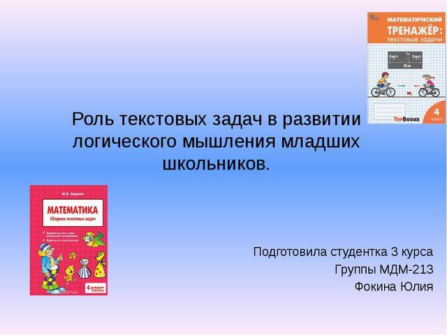 Роль текстовых задач в развитии логического мышления младших школьников. Подг...