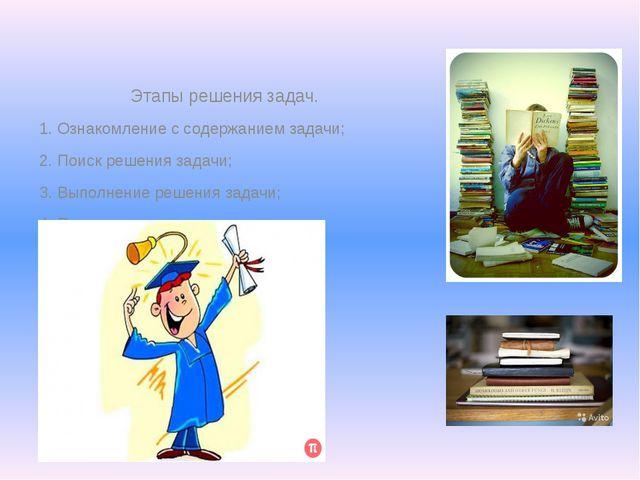 Этапы решения задач. 1. Ознакомление с содержанием задачи; 2. Поиск решения з...