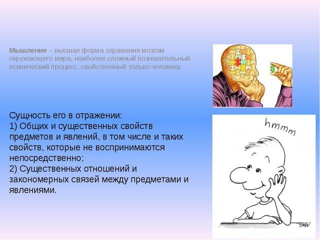 Мышление – высшая форма отражения мозгом окружающего мира, наиболее сложный п...