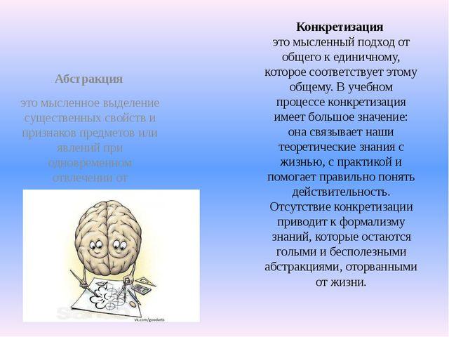 Абстракция это мысленное выделение существенных свойств и признаков предметов...