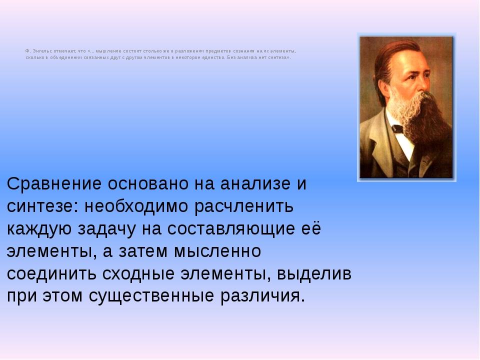 Ф. Энгельс отмечает, что «…мышление состоит столько же в разложении предметов...