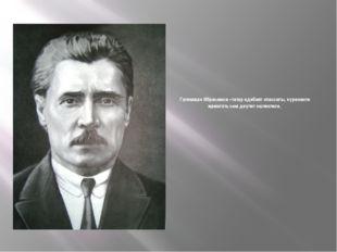 Галимҗан Ибраһимов –татар әдәбият классигы, күренекле җәмәгать һәм дәүләт эш