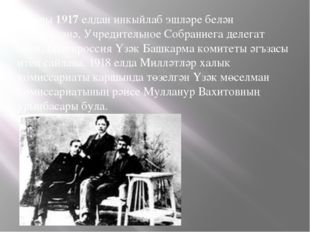 Язучы 1917 елдан инкыйлаб эшләре белән шөгыльләнә, Учредительное Собраниега