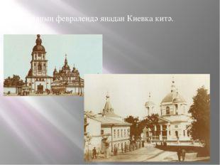 1914 елның февралендә яңадан Киевка китә.