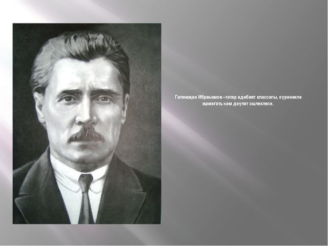Галимҗан Ибраһимов –татар әдәбият классигы, күренекле җәмәгать һәм дәүләт эш...
