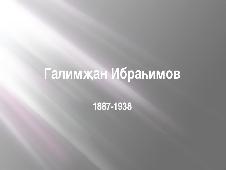 Галимҗан Ибраһимов 1887-1938
