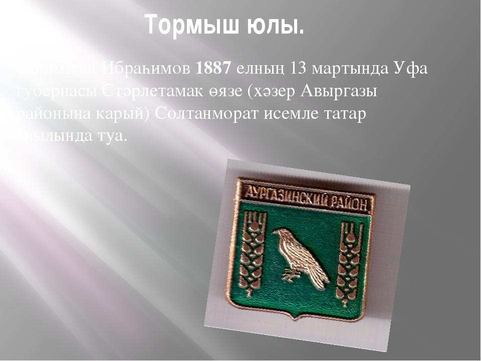 Тормыш юлы. Галимҗан Ибраһимов 1887 елның 13 мартында Уфа губернасы Стәрлетам...
