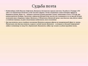 Судьба поэта Необычайная судьба Василия Андреевича Жуковского достаточно хоро