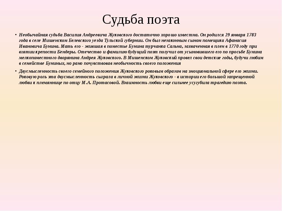 Судьба поэта Необычайная судьба Василия Андреевича Жуковского достаточно хоро...