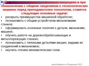 преподаватель Назаренко И.П. При обучении учащихся станочным операциям и при
