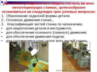 преподаватель Назаренко И.П. При показе учащимся того общего, что есть во вс