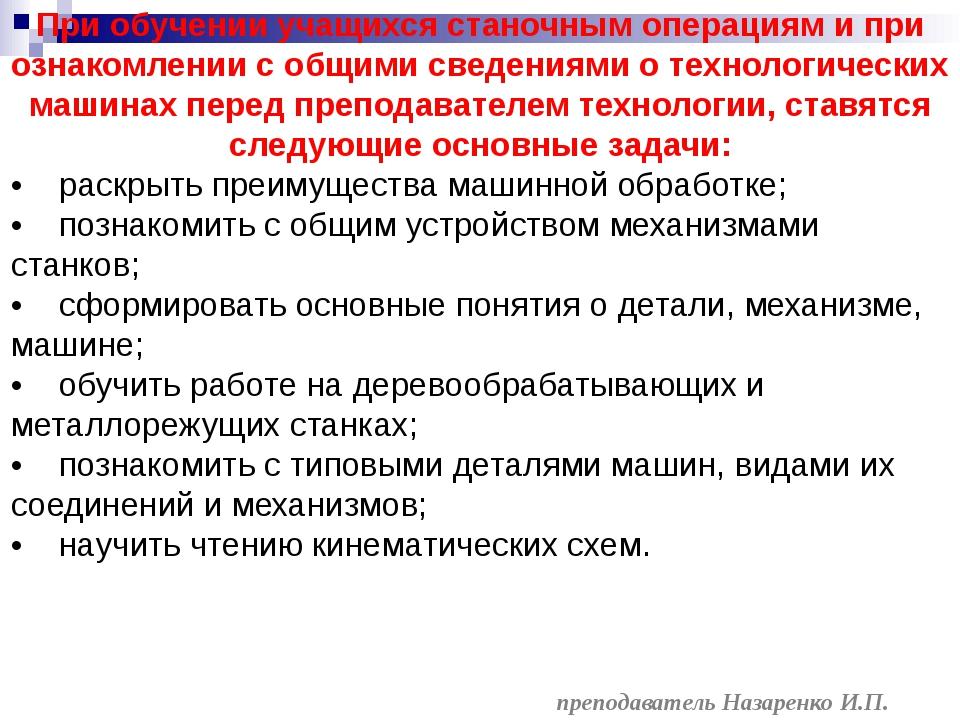 преподаватель Назаренко И.П. При обучении учащихся станочным операциям и при...