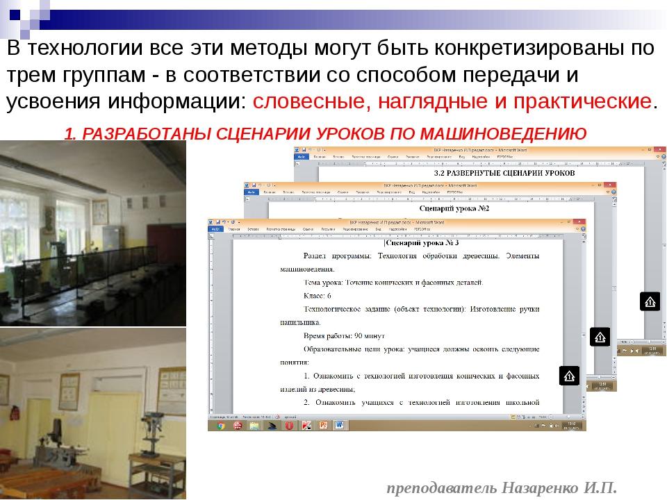 преподаватель Назаренко И.П. В технологии все эти методы могут быть конкретиз...