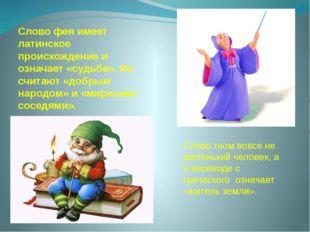 Слово фея имеет латинское происхождение и означает «судьба». Их считают «добр