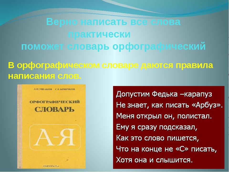 Верно написать все слова практически поможет словарь орфографический В орфогр...