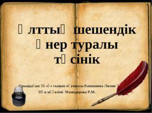 Ұлттық шешендік өнер туралы түсінік Орындаған: 11 «Ғ» сынып оқушысы Каппанова