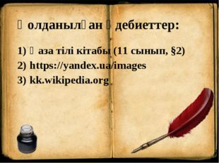 Қолданылған әдебиеттер: Қаза тілі кітабы (11 сынып, §2) https://yandex.ua/ima