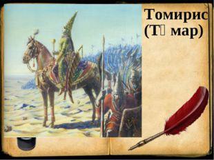 Томирис (Тұмар)