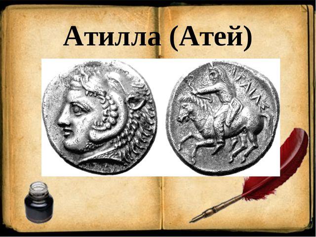 Атилла (Атей)