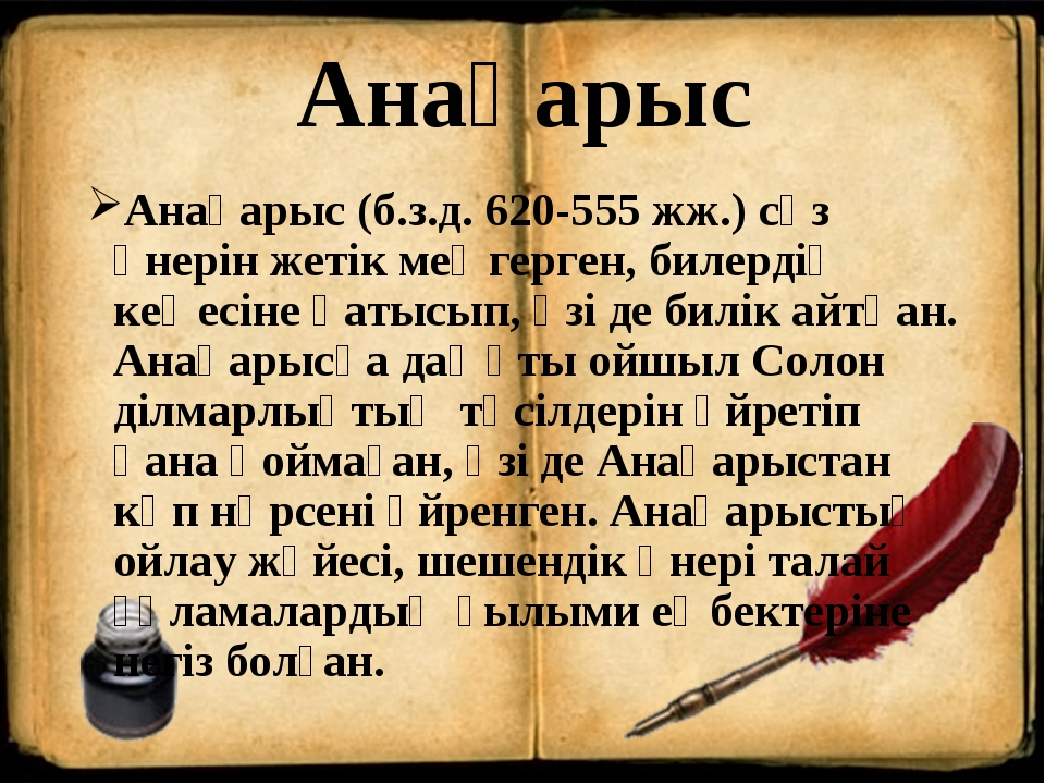 Анақарыс Анақарыс (б.з.д. 620-555 жж.) сөз өнерін жетік меңгерген, билердің к...
