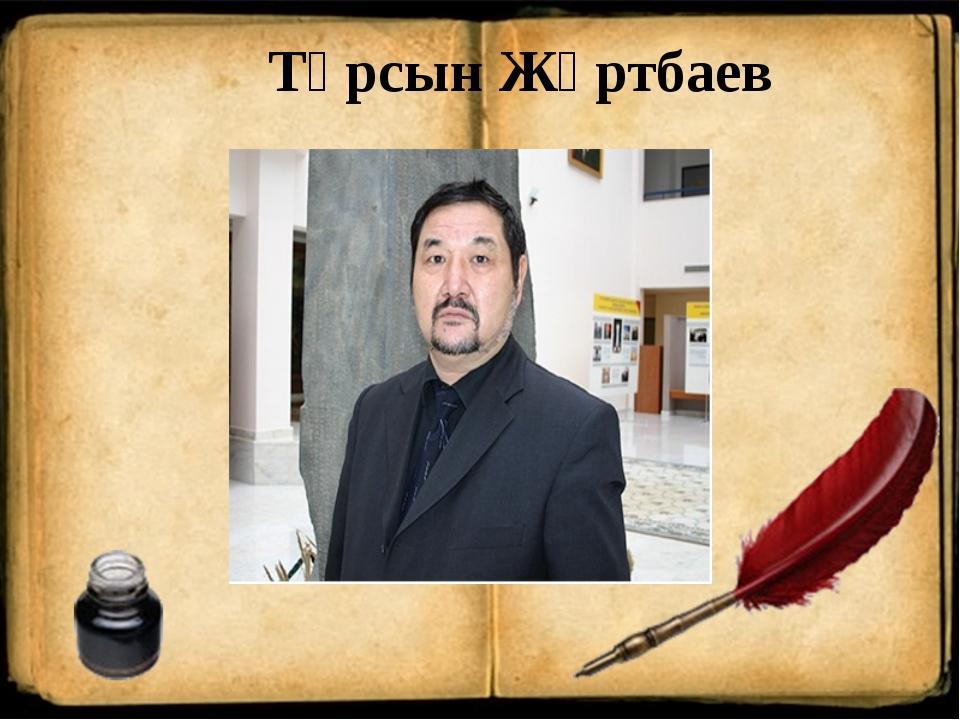 Тұрсын Жұртбаев