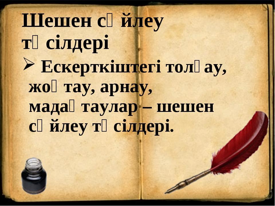 Шешен сөйлеу тәсілдері Ескерткіштегі толғау, жоқтау, арнау, мадақтаулар – шеш...