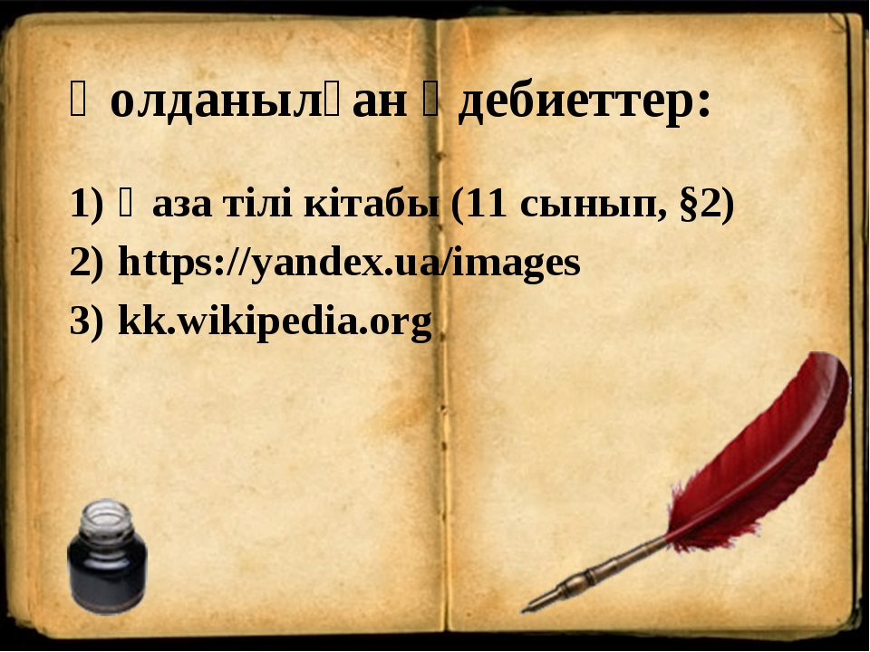 Қолданылған әдебиеттер: Қаза тілі кітабы (11 сынып, §2) https://yandex.ua/ima...