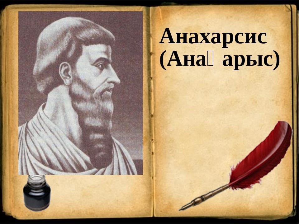 Анахарсис (Анақарыс)