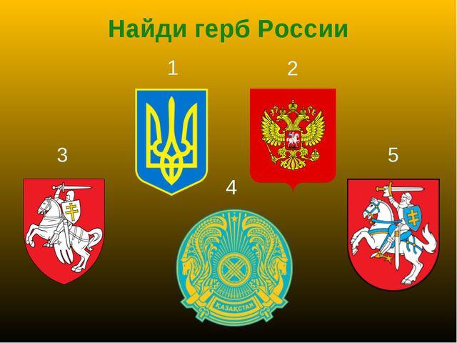 Найди герб России 1 3 2 4 5