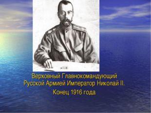 Верховный Главнокомандующий Русской Армией Император Николай II. Конец 1916 г