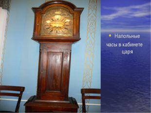 Напольные часы в кабинете царя